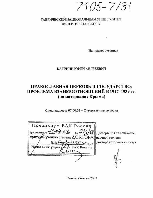 Титульный лист Православная церковь и государство: проблема взаимоотношений в 1917-1939 гг. : На материалах Крыма