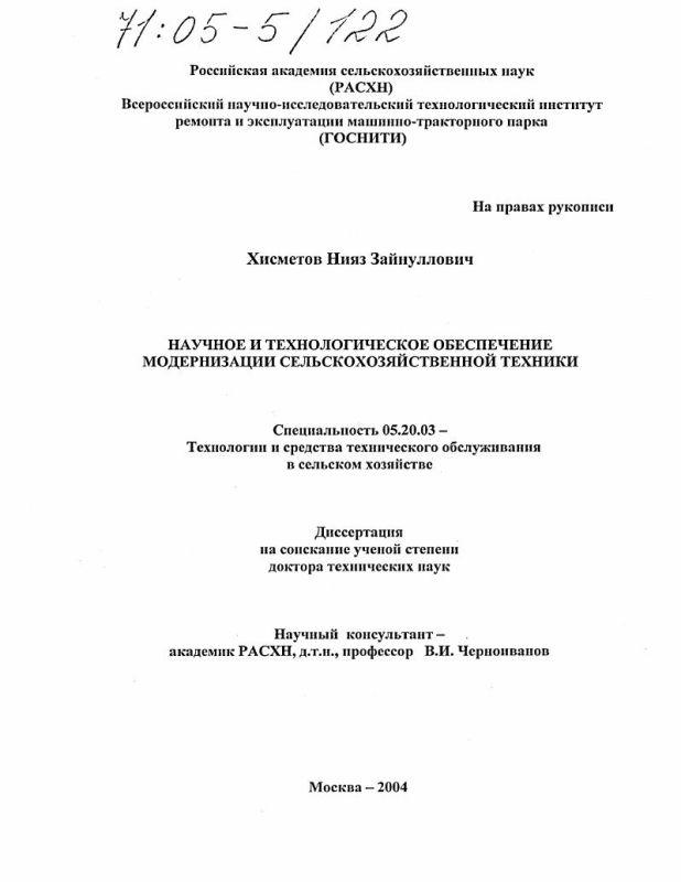 Титульный лист Научное и технологическое обеспечение модернизации сельскохозяйственной техники