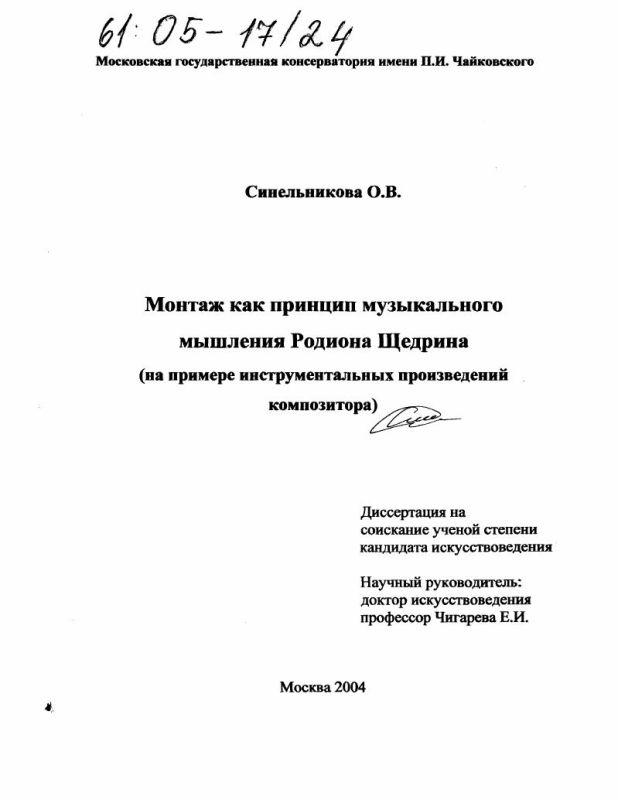 Титульный лист Монтаж как принцип музыкального мышления Родиона Щедрина : На примере инструментальных произведений композитора