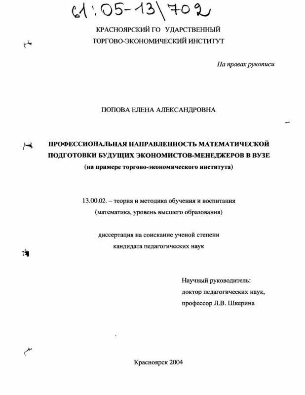Титульный лист Профессиональная направленность математической подготовки экономистов-менеджеров в вузе : На примере торгово-экономического института