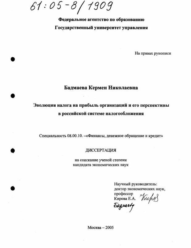 Титульный лист Эволюция налога на прибыль организаций и его перспективы в российской системе налогообложения