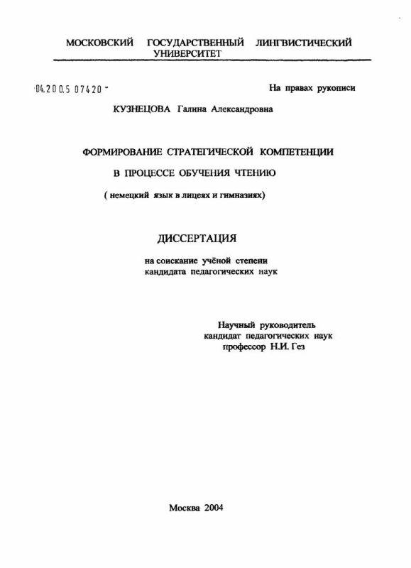 Титульный лист Формирование стратегической компетенции в процессе обучения чтению : Немецкий язык в лицеях и гимназиях