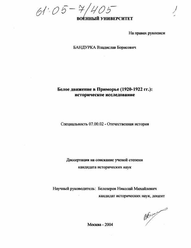 Титульный лист Белое движение в Приморье (1920-1922 гг.): историческое исследование