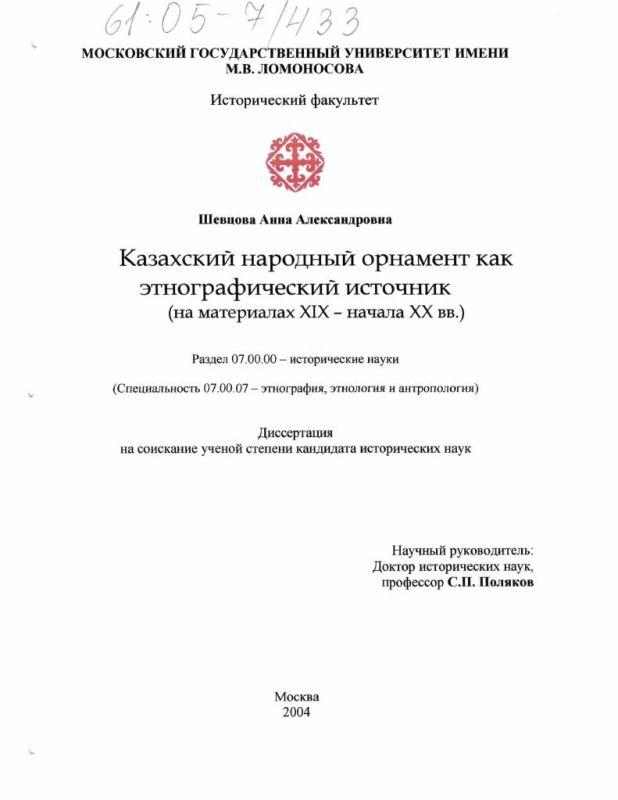 Титульный лист Казахский народный орнамент как этнографический источник : На материалах XIX-начала XX вв.