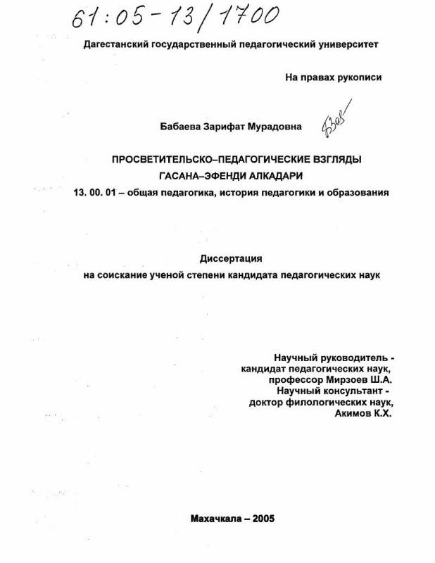 Титульный лист Просветительско-педагогические взгляды Гасана-Эфенди Алкадари