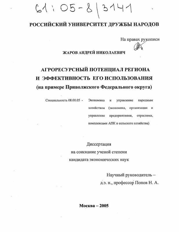 Титульный лист Агроресурсный потенциал региона и эффективность его использования : На примере Приволжского Федерального округа