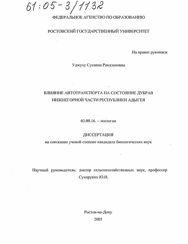 Титульный лист Влияние автотранспорта на состояние дубрав Нижнегорной части Республики Адыгея