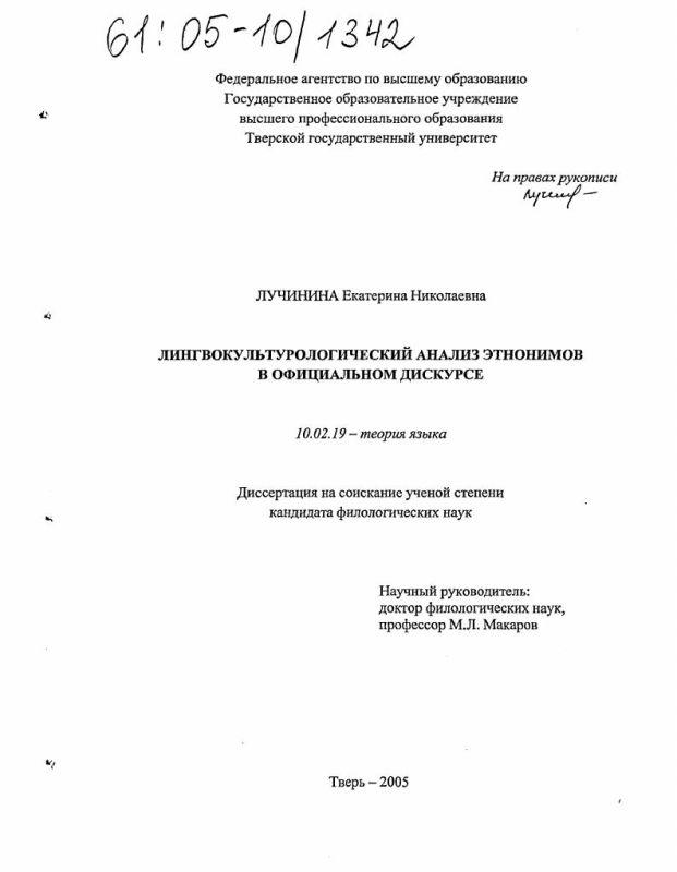 Титульный лист Лингвокультурологический анализ этнонимов в официальном дискурсе
