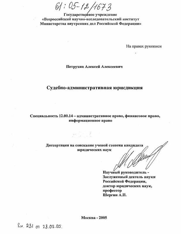Титульный лист Судебно-административная юрисдикция
