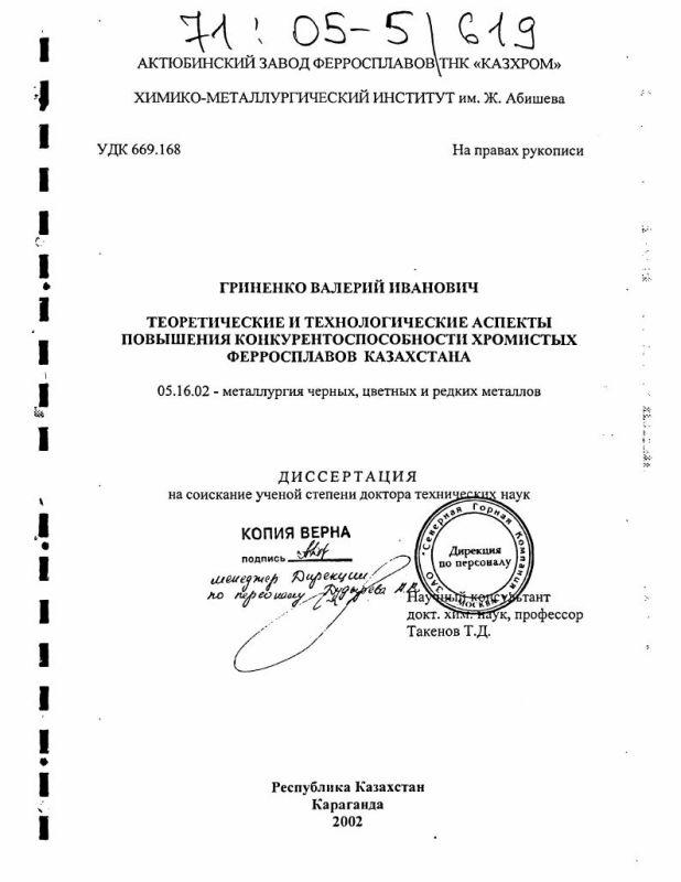 Титульный лист Теоретические и технологические аспекты повышения конкурентоспособности хромистых ферросплавов Казахстана