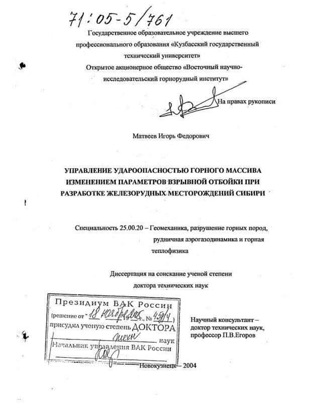 Титульный лист Управление удароопасностью горного массива изменением параметров взрывной отбойки при разработке железорудных месторождений Сибири