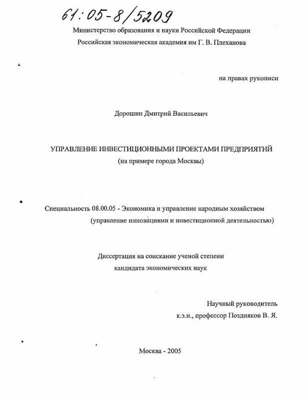 Титульный лист Управление инвестиционными проектами предприятий : На примере города Москвы