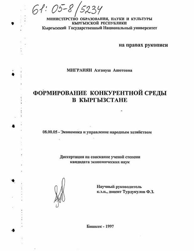 Титульный лист Формирование конкурентной среды в Кыргызстане