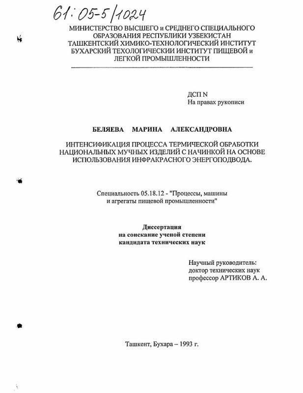 Титульный лист Интенсификация процесса термической обработки национальных мучных изделий с начинкой на основе использования инфракрасного энергоподвода