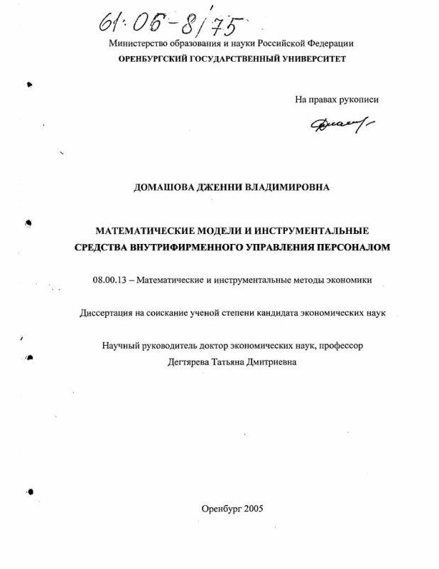Титульный лист Математические модели и инструментальные средства внутрифирменного управления персоналом