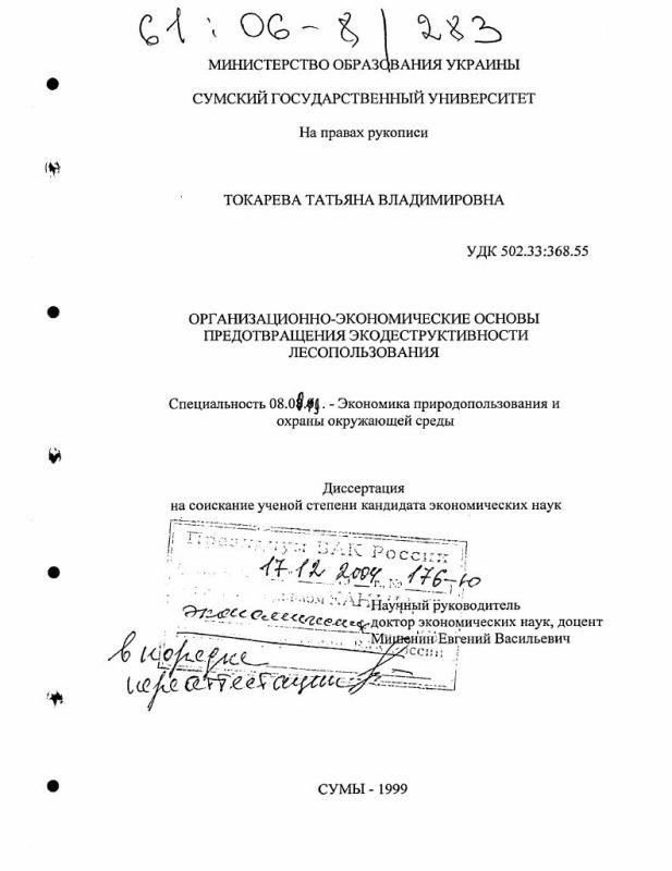 Титульный лист Организационно-экономические основы предотвращения экодеструктивности лесопользования