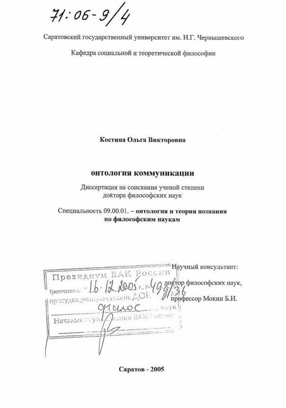 Титульный лист Онтология коммуникации