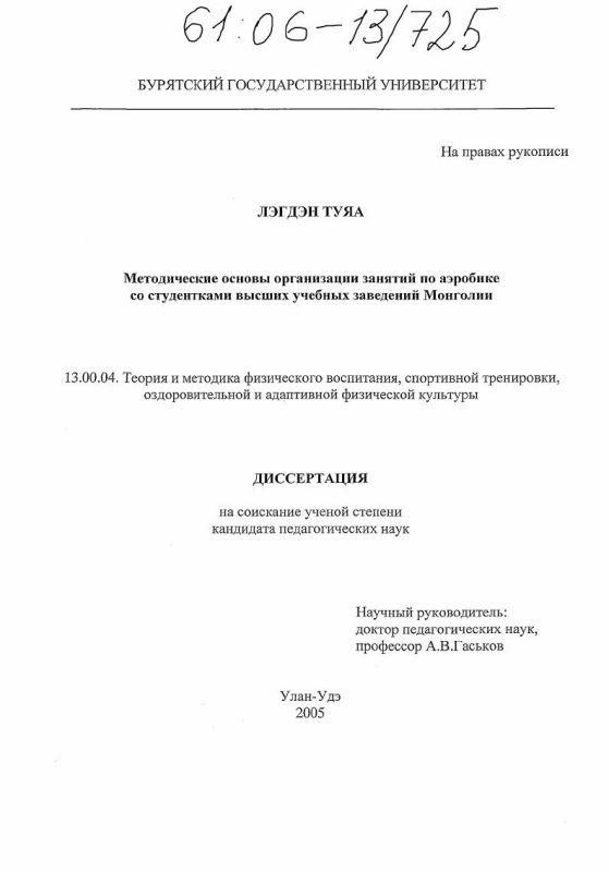 Титульный лист Методические основы организации занятий по аэробике со студентками высших учебных заведений Монголии