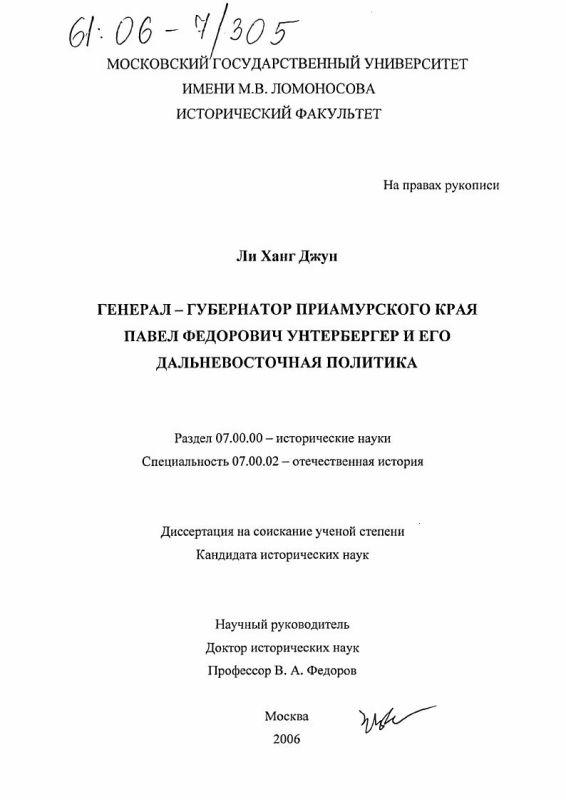 Титульный лист Генерал-губернатор Приамурского края Павел Федорович Унтербергер и его дальневосточная политика