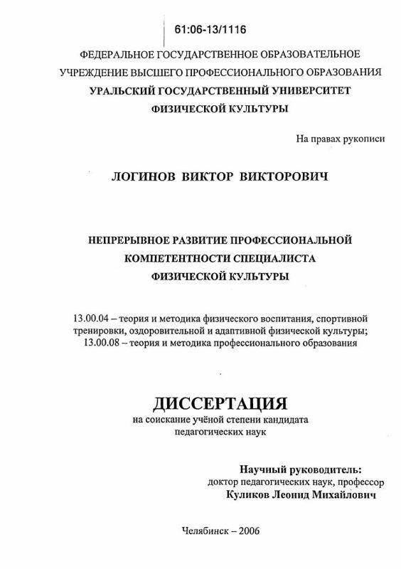 Титульный лист Непрерывное развитие профессиональной компетентности специалиста физической культуры