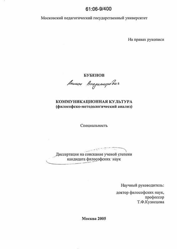 Титульный лист Коммуникационная культура : Философско-методологический анализ