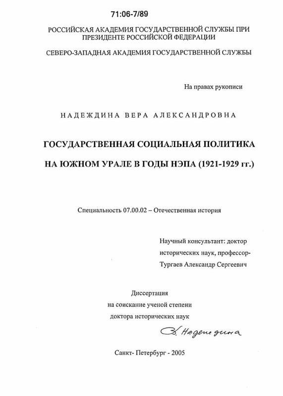 Титульный лист Государственная социальная политика на Южном Урале в годы НЭПа : 1921 - 1929 гг.