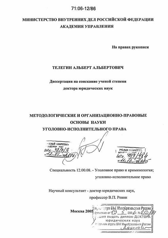 Титульный лист Методологические и организационно-правовые основы науки уголовно-исполнительного права