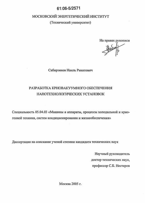 Титульный лист Разработка криовакуумного обеспечения нанотехнологических установок
