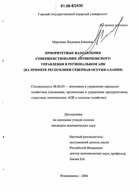 Титульный лист Приоритетные направления совершенствования антикризисного управления в региональном АПК : На примере Республики Северная Осетия-Алания