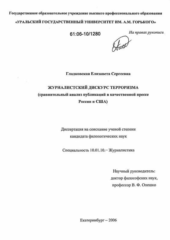 Титульный лист Журналистский дискурс терроризма : Сравнительный анализ публикаций в качественной прессе России и США