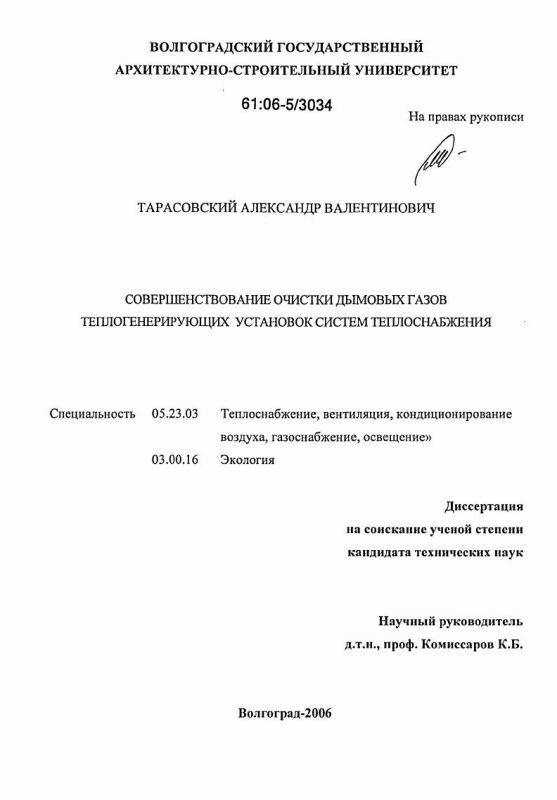 Титульный лист Совершенствование очистки дымовых газов теплогенерирующих установок систем теплоснабжения