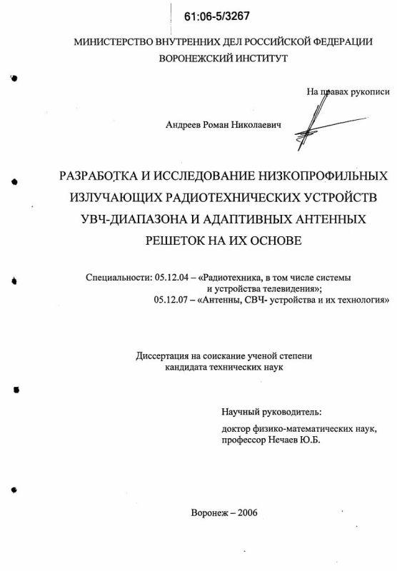 Титульный лист Разработка и исследование низкопрофильных излучающих радиотехнических устройств УВЧ-диапазона и адаптивных антенных решеток на их основе