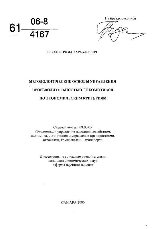 Титульный лист Методологические основы управления производительностью локомотивов по экономическим критериям