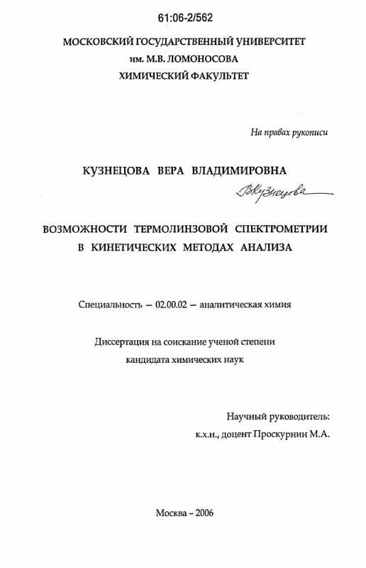 Титульный лист Возможности термолинзовой спектрометрии в кинетических методах анализа
