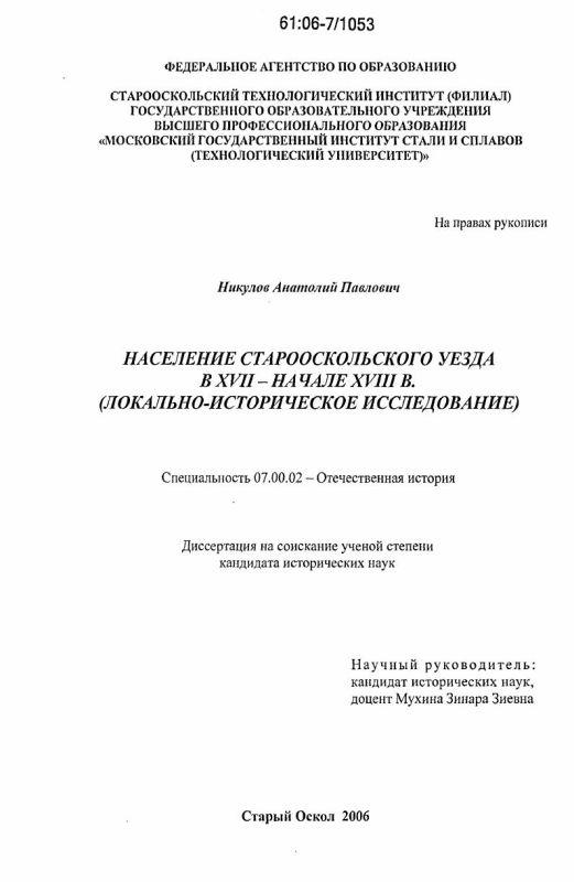 Титульный лист Население Старооскольского уезда в XVII - начале XVIII в. : локально-историческое исследование