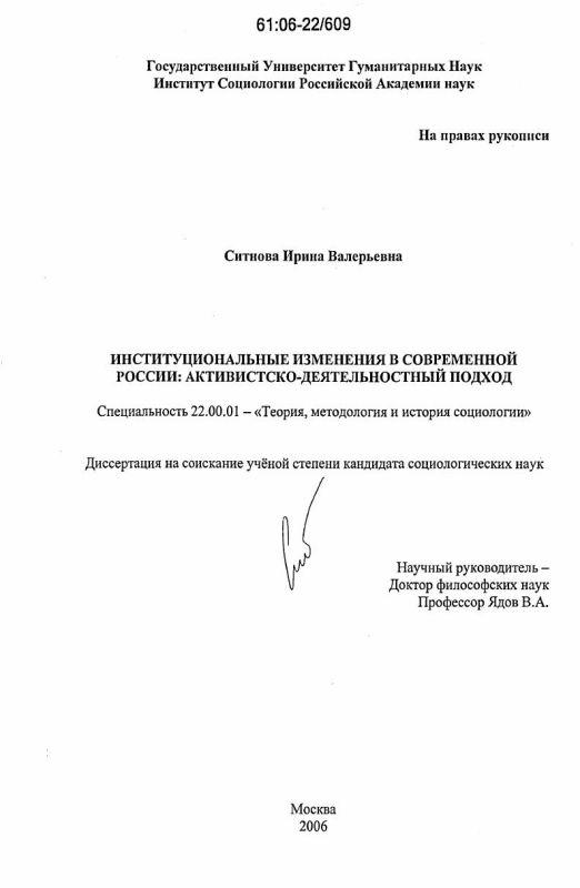 Титульный лист Институциональные изменения в современной России: активистско-деятельностный подход