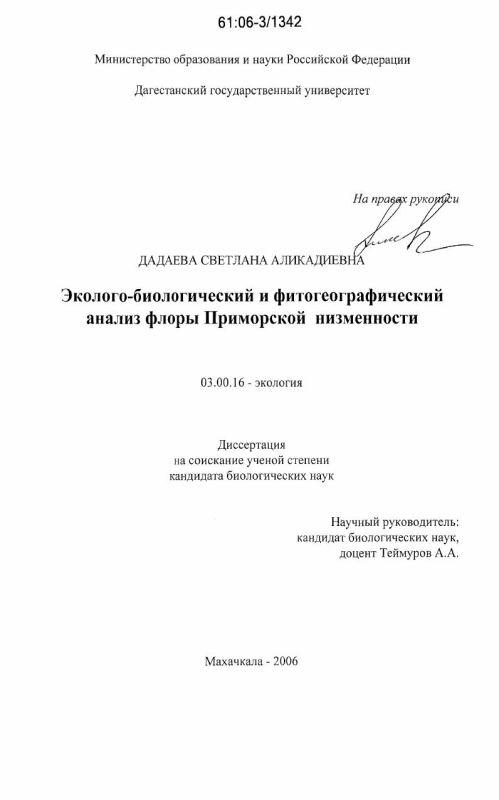 Титульный лист Эколого-биологический и фитогеографический анализ флоры Приморской низменности