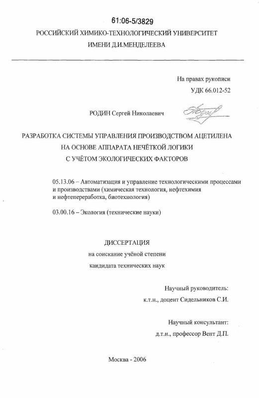 Титульный лист Разработка системы управления производством ацетилена на основе аппарата нечеткой логики с учетом экологических факторов