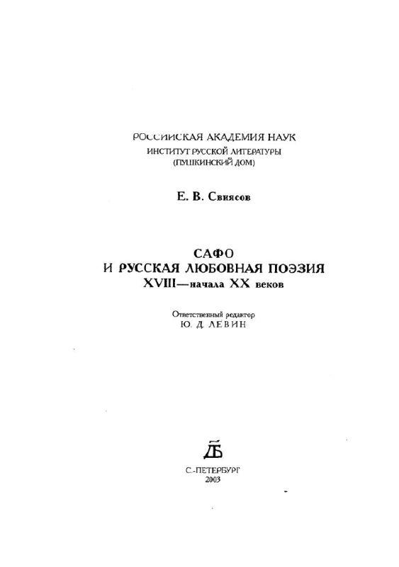 Титульный лист Сафо и русская любовная поэзия XVIII - начала XX веков