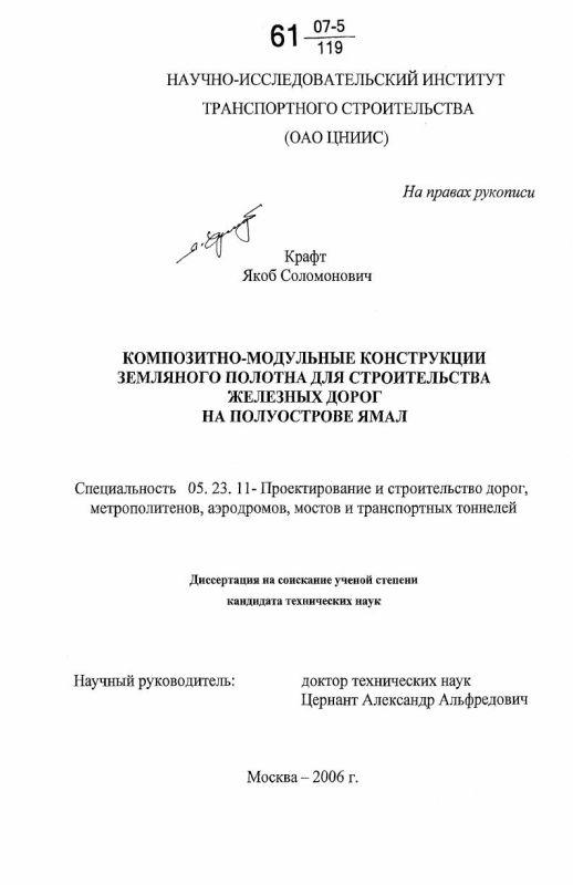 Титульный лист Композитно-модульные конструкции земляного полотна для строительства железных дорог на полуострове Ямал