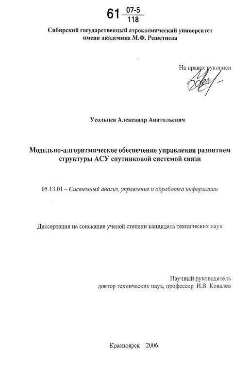 Титульный лист Модельно-алгоритмическое обеспечение управления развитием структуры АСУ спутниковой системой связи