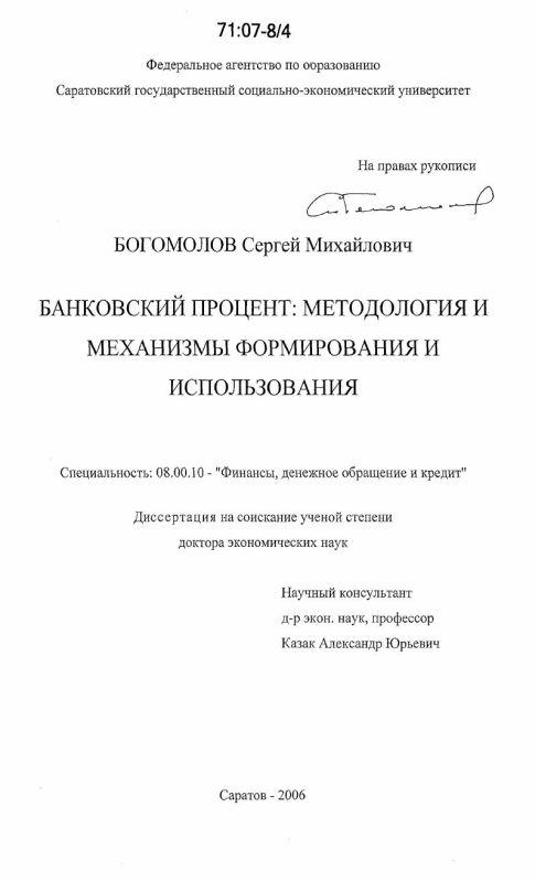Титульный лист Банковский процент: методология и механизмы формирования и использования