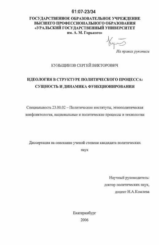 Титульный лист Идеология в структуре политического процесса: сущность и динамика функционирования