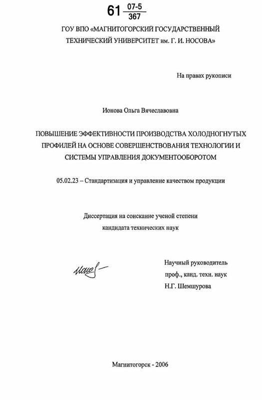 Титульный лист Повышение эффективности производства холодногнутых профилей на основе совершенствования технологии и системы управления документооборотом