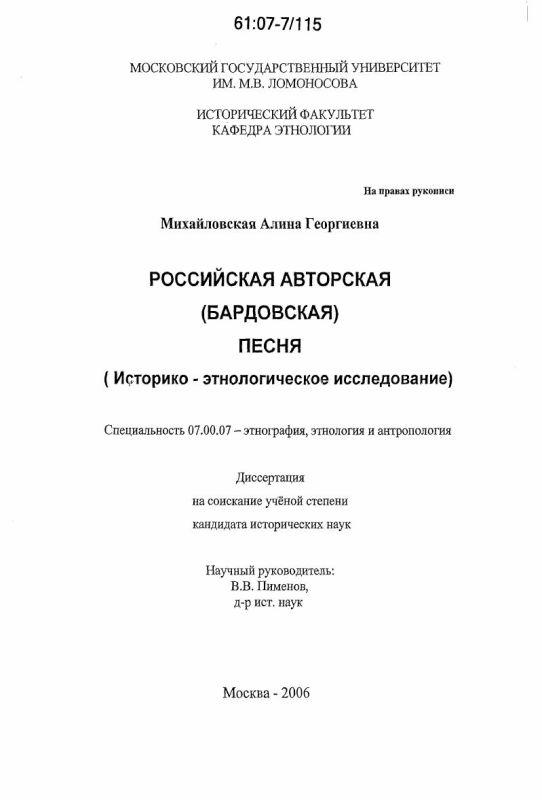 Титульный лист Российская авторская (бардовская) песня : историко-этнологическое исследование
