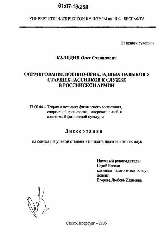 Титульный лист Формирование военно-прикладных навыков у старшеклассников к службе в Российской Армии