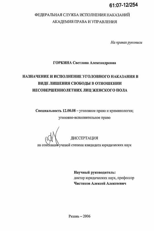 Титульный лист Назначение и исполнение уголовного наказания в виде лишения свободы в отношении несовершеннолетних лиц женского пола