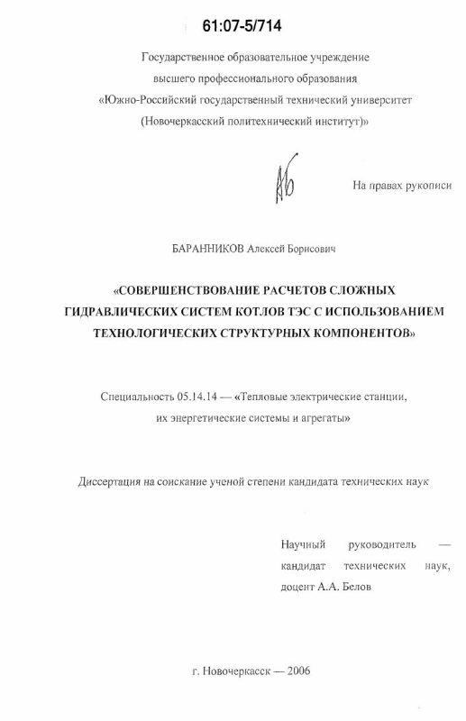 Титульный лист Совершенствование расчетов сложных гидравлических систем котлов ТЭС с использованием технологических структурных компонентов