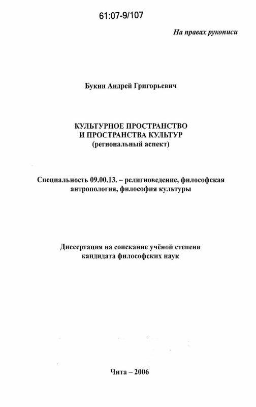 русское культурное пространство лингвокультурологический словарь скачать