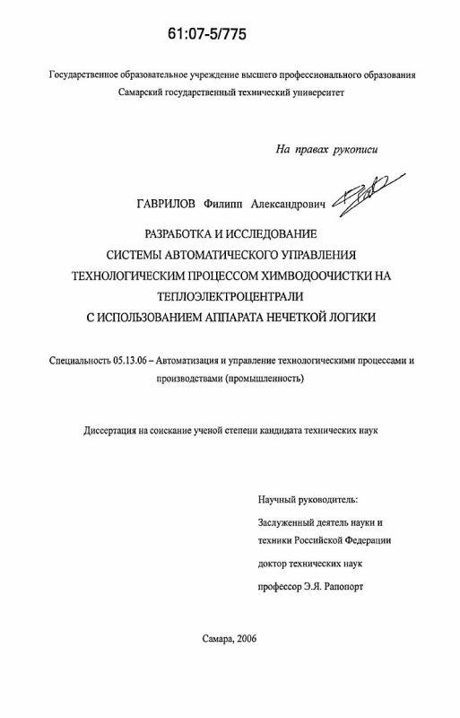Титульный лист Разработка и исследование системы автоматического управления технологическим процессом химводоочистки на теплоэлектроцентрали с использованием аппарата нечеткой логики